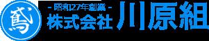 昭和27年創業 株式会社川原組 実績と信頼のある仕事でお客様に満足いただきます。