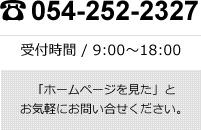 お電話でのお問い合せ 054-252-2327 受付時間 / 9:00~18:00 「ホームページを見た」とお気軽にお問い合せください。